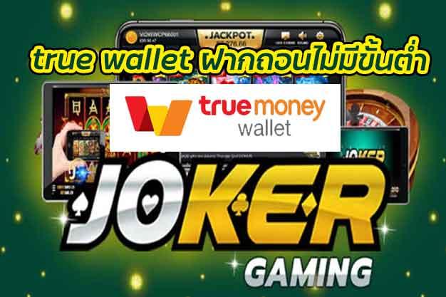 joker true wallet ฝากถอนไม่มีขั้นต่ำ