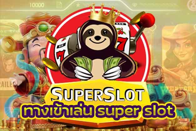 ทางเข้า เล่น super slot