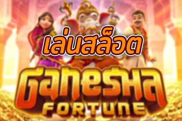 เล่นสล็อต ganesha fortune
